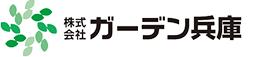 株式会社ガーデン兵庫