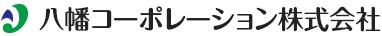 八幡コーポレーション株式会社