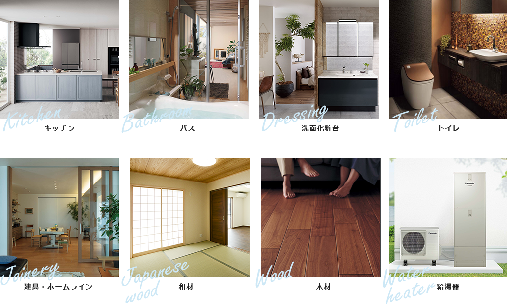 主な取り扱い商品:キッチン・バス・洗面化粧台・トイレ・建具・ホームライン・和材・木材